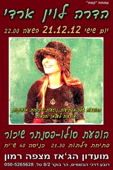 הדרה לוין 21.12.12