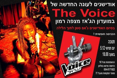 פרסום The Voice  למייל עותק
