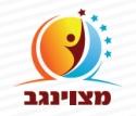לוגו מצוינגב